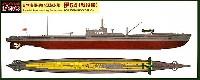 ピットロード1/350 スカイウェーブ WB シリーズ日本海軍 伊54型潜水艦 伊54 (就役時)