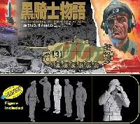 サイバーホビー1/35 AFV シリーズ ('39~'45 シリーズ)ドイツ 3号突撃砲 G型 中期型 黒騎士中隊 (黒騎士物語)