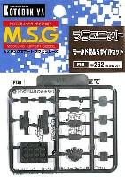 コトブキヤM.S.G ポリユニットモールド板 & ミサイルセット