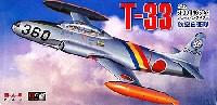 T-33 シューティングスター 航空自衛隊
