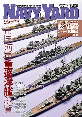 ネイビーヤード Vol.15 1/700 帝国海軍重巡洋艦総覧本(大日本絵画ネイビーヤードNo.Vol.015)商品画像