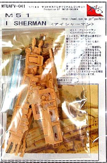 M51 I シャーマン (スーパーシャーマン)レジン(マツオカステン1/144 オリジナルレジンキャストキット (AFV)No.MTUAFV-041)商品画像