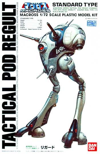 リガード (標準量産タイプ ワンマン戦闘ポッド)プラモデル(バンダイ超時空要塞マクロスNo.0166788)商品画像