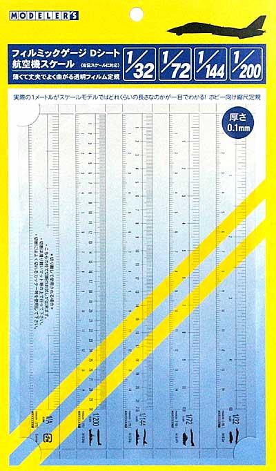 フィルミックゲージ Dシート 航空機スケールフィルムゲージ(モデラーズホビーツール シリーズNo.TF018)商品画像