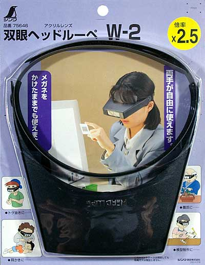 双眼ヘッドルーペ W-2ルーペ(シンワルーペNo.75646)商品画像