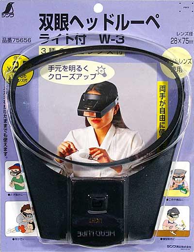 双眼ヘッドルーペ ライト付 W-3ルーペ(シンワルーペNo.75656)商品画像