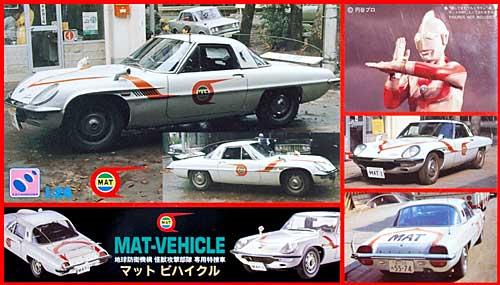 マットビハイクル (地球防衛機構 怪獣攻撃部隊 専用特捜車)プラモデル(ハセガワウルトラ シリーズNo.CQ-001)商品画像