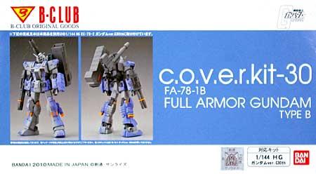 FA-78-1B フルアーマー ガンダム TYPE Bレジン(Bクラブc・o・v・e・r-kitシリーズNo.2982)商品画像