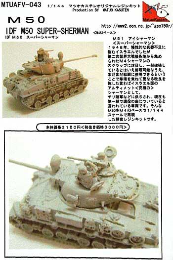 IDF M50 スーパーシャーマンレジン(マツオカステン1/144 オリジナルレジンキャストキット (AFV)No.MTUAFV-043)商品画像