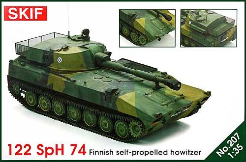 フィンランド SpH74 122mm 自走榴弾砲プラモデル(スキフ1/35 AFVモデルNo.207)商品画像