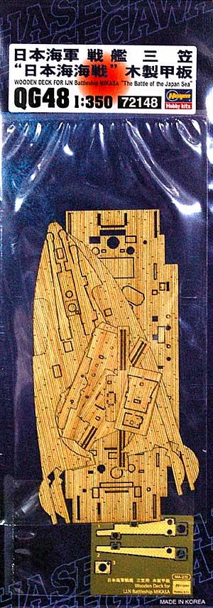 日本海軍 戦艦 三笠 日本海海戦 木製甲板木製甲板シート(ハセガワ1/350 QG帯シリーズNo.QG048)商品画像