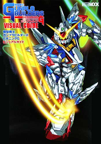 模型戦士ガンプラビルダーズ ビギニング B(ブック)本(ホビージャパンHOBBY JAPAN MOOK)商品画像