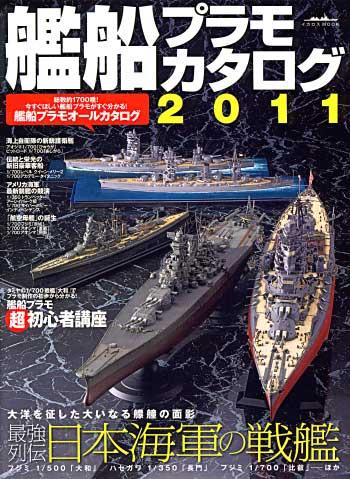 艦船プラモカタログ 2011 本(イカロス出版イカロスムックNo.61788-052)商品画像