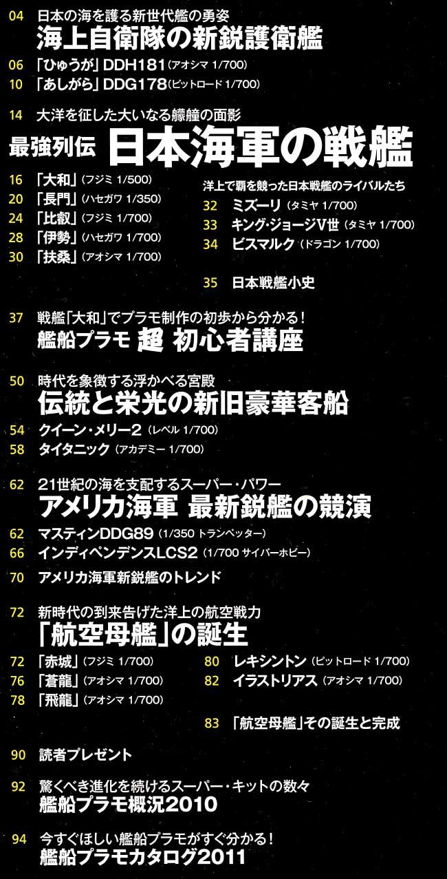 艦船プラモカタログ 2011 本(イカロス出版イカロスムックNo.61788-052)商品画像_1