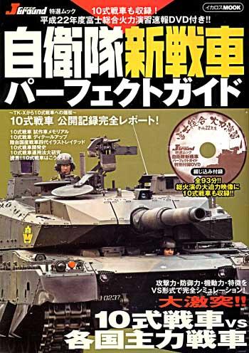 自衛隊新戦車パーフェクトガイド <Jグランド特選ムック> 本(イカロス出版イカロスムックNo.61788-050)商品画像