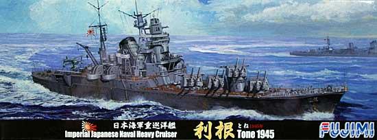 日本海軍重巡洋艦 利根 1945年プラモデル(フジミ1/700 特シリーズNo.044)商品画像