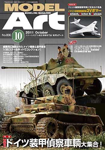 モデルアート 2011年10月号雑誌(モデルアート月刊 モデルアートNo.830)商品画像