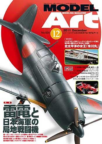 モデルアート 2011年12月号雑誌(モデルアート月刊 モデルアートNo.834)商品画像