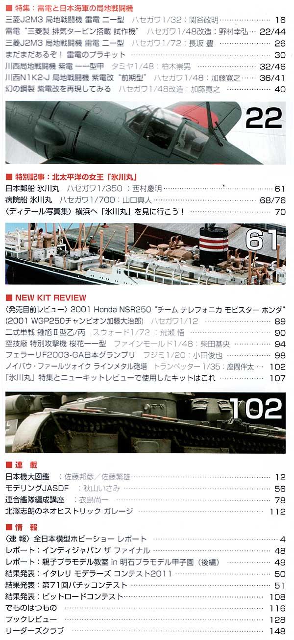 モデルアート 2011年12月号雑誌(モデルアート月刊 モデルアートNo.834)商品画像_1