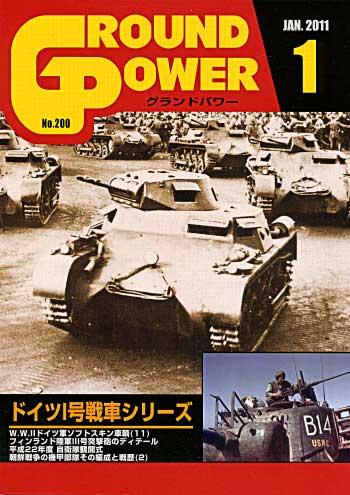 グランドパワー 2011年1月号雑誌(ガリレオ出版月刊 グランドパワーNo.200)商品画像