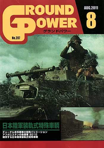 グランドパワー 2011年8月号雑誌(ガリレオ出版月刊 グランドパワーNo.207)商品画像