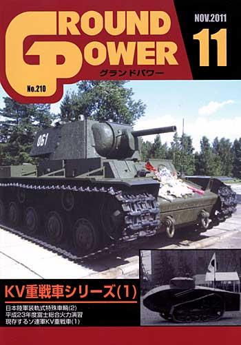グランドパワー 2011年11月号雑誌(ガリレオ出版月刊 グランドパワーNo.210)商品画像