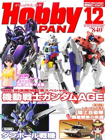 ホビージャパン 2011年12月号雑誌(ホビージャパン月刊 ホビージャパンNo.510)商品画像