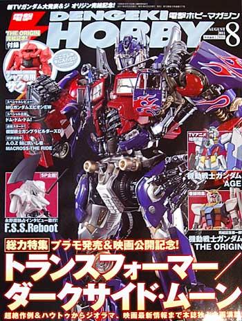 電撃ホビーマガジン 2011年8月号雑誌(アスキー・メディアワークス月刊 電撃ホビーマガジンNo.177)商品画像