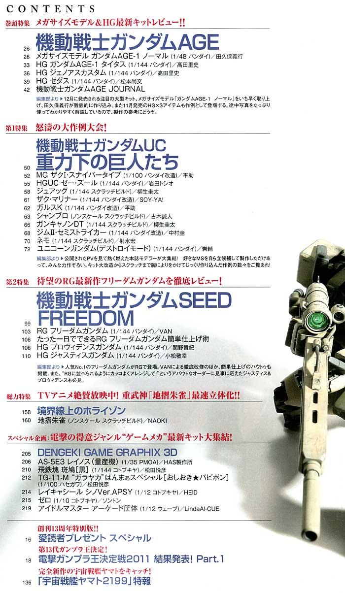 電撃ホビーマガジン 2012年1月号雑誌(アスキー・メディアワークス月刊 電撃ホビーマガジンNo.185)商品画像_1