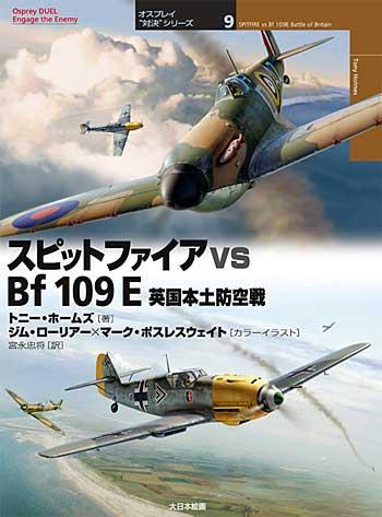スピットファイア vs Bf109E 英国本土防空戦本(大日本絵画オスプレイ 対決シリーズNo.009)商品画像