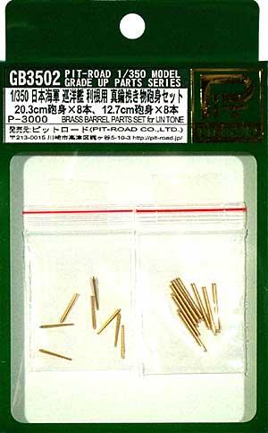 日本海軍 巡洋艦 利根用 砲身セット (20.3cm 砲身8本・12.7cm 砲身8本)メタル(ピットロードグレードアップパーツ シリーズNo.GB3502)商品画像
