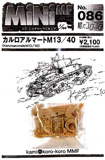 カルロ アルマート M13/40レジン(紙でコロコロ1/144 ミニミニタリーフィギュアNo.086)商品画像