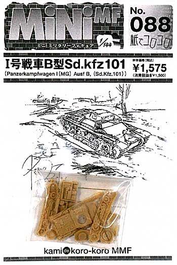 1号戦車B型 (Sd.Kfz.101)レジン(紙でコロコロ1/144 ミニミニタリーフィギュアNo.088)商品画像