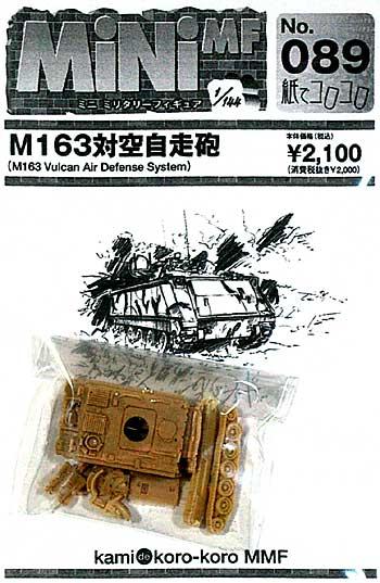 M163 対空自走砲レジン(紙でコロコロ1/144 ミニミニタリーフィギュアNo.089)商品画像