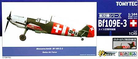 メッサーシュミット Bf109E-3 スイス空軍プラモデル(トミーテック技MIXNo.WW106)商品画像