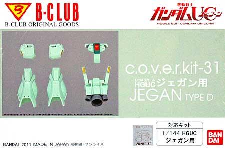 RGM-89D ジェガン用 (c.o.v.e.r.kit-31)レジン(Bクラブc・o・v・e・r-kitシリーズNo.2986)商品画像