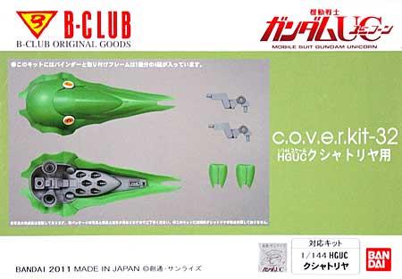 NZ-666 クシャトリヤ用レジン(Bクラブc・o・v・e・r-kitシリーズNo.2987)商品画像