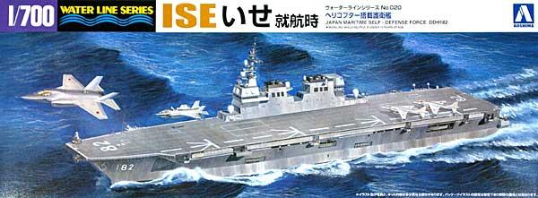 ヘリコプター搭載護衛艦 いせ 就航時プラモデル(アオシマ1/700 ウォーターラインシリーズNo.020)商品画像