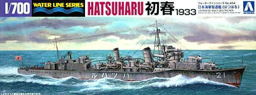 日本海軍 駆逐艦 初春 1933プラモデル(アオシマ1/700 ウォーターラインシリーズNo.454)商品画像