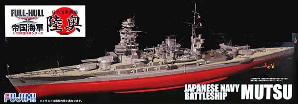 日本海軍 戦艦 陸奥 開戦時 (フルハルモデル)プラモデル(フジミ1/700 帝国海軍シリーズNo.011)商品画像