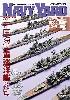 ネイビーヤード Vol.15 1/700 帝国海軍重巡洋艦総覧