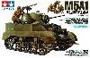 アメリカ軽戦車 M5A1 ヘッジホッグ 追撃作戦セット (人形4体付き)