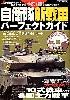 自衛隊新戦車パーフェクトガイド <Jグランド特選ムック>
