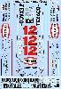 マクラーレン M23 1975 フルスポンサーデカール