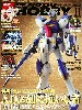 電撃ホビーマガジン 2011年11月号