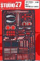 スタジオ27F-1 ディテールアップパーツマクラーレン M23 グレードアップパーツ