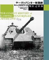 大日本絵画戦車関連書籍ヤークトパンター戦車隊 第654重戦車駆逐大隊 戦闘記録集