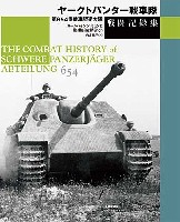 ヤークトパンター戦車隊 第654重戦車駆逐大隊 戦闘記録集