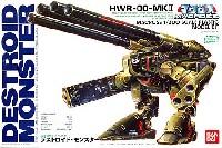 HWR-00-Mk2 デストロイド・モンスター (超重量級デストロイド)