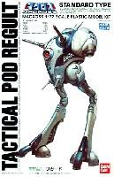 リガード (標準量産タイプ ワンマン戦闘ポッド)